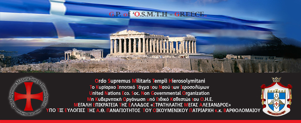 OSMTH Greece